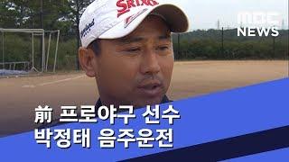 前 프로야구 선수 박정태 음주운전…버스 운행도 방해 (2019.01.18/5MBC뉴스)
