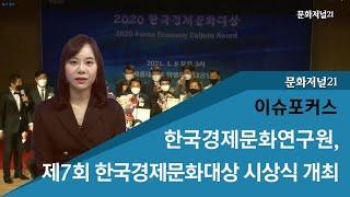 [이슈포커스] 경문연, 2020 한국경제문화대상 시상식…