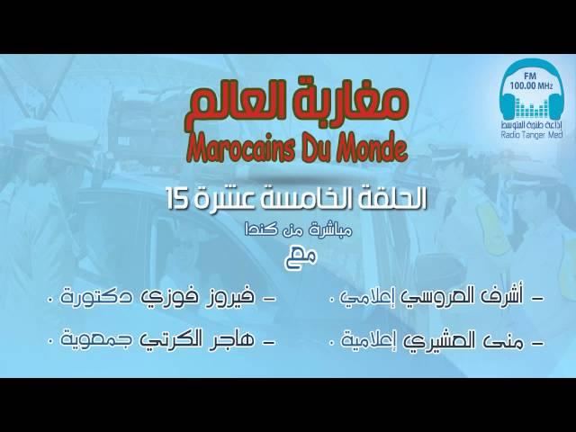 15 -  مغاربة العالم
