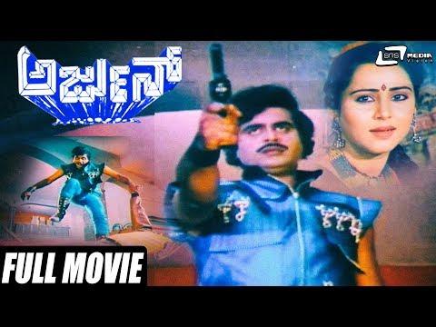 Arjun | Ambarish | Geetha | Kalyan Kumar | Kannada Full HD Movie | Action  Movie