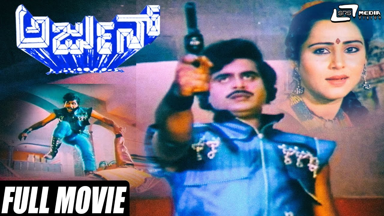 Arjun | Ambarish | Geetha | Kalyan Kumar | Kannada Full HD Movie | Action  Movie