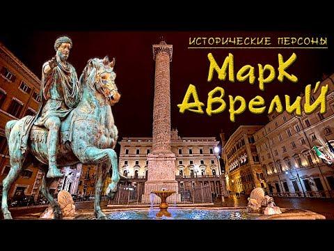 Марк Аврелий. Император-философ.