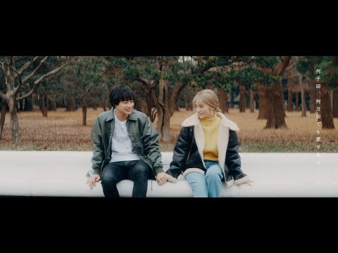 GIRLFRIEND / それだけ。(Produce by 清水翔太) MUSIC VIDEO