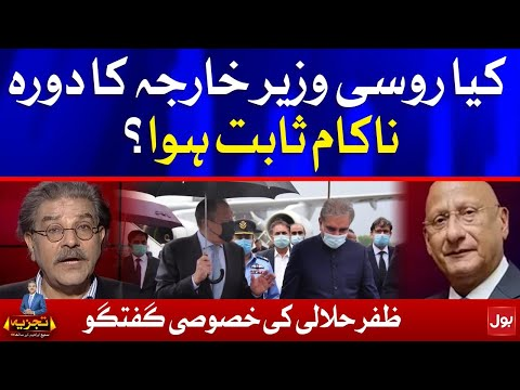 Russian Foreign Minister's Visit of Pakistan   Zafar Hilaly Latest Interview   Sami Ibrahim