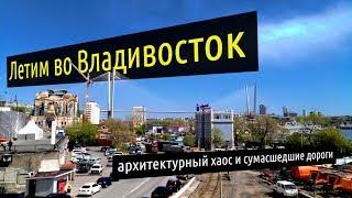 Летим во Владивосток! Сумасшедшие дороги и архитектурный хаос