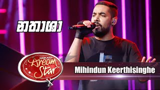 Mihindun Keerthisinghe | නතාශා  | Dream Star Season 10 Thumbnail