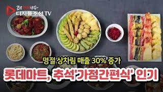 롯데마트, 추석'가정간편식' 인기