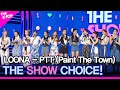 LOONA이달의 소녀, THE SHOW CHOICE! THE SHOW 210706