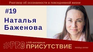 Майндфулнес и коучинг // Наталья Баженова