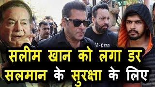 Salman को मिली धमकी से ,बड़ी Security पिता Salim Khan को लगा डर