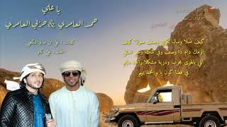 حربي العامري & حمد العامري  يا علي مع الكلمات HD