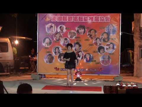 女人夢 馬素貴 澎湖歌推協會109聆聽角落幸福的歌聲第3場0621 - YouTube