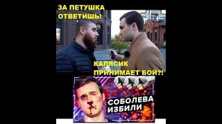 ЛАЗУТИН (ЛЕВ ПРОТИВ) vs НИколай СОБОЛЕВ. Примет ли КОЛЯСИК вызов на бой