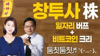[테마사] 창투사株 일자리 버프 + 비트코인 크리! 둠…