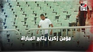 مؤمن زكريا والشيخ وجيرالدو يتابعون مباراة الأهلي والزمالك في أرضية ملعب «برج العرب»