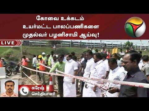 கோவை உக்கடம் உயர்மட்ட பாலப்பணிகளை முதல்வர் பழனிசாமி ஆய்வு!  | Live Report | #Coimbatore #Bridge