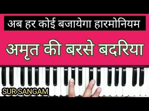Amrit Ki Barse Badariya II Pyara Saja Hai Tera Dwar Bhawani II Lakhbir Singh Lakkha II Harmonium