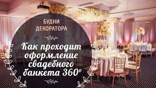 Оформление свадьбы. Украшение банкета - 360°