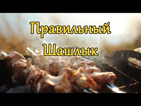 Классический армянский шашлык. Сочный, нежный настоящий шашлык.