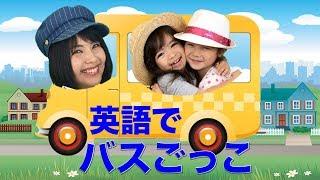 大型バスの歌を英語にして遊びました! 〜 バスごっこ 〜 作詞:香山美...