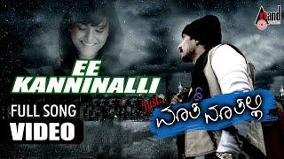 Just Math Mathalli | E Kanninalli | Kiccha Sudeep | Ramya | Raghu Dixit | Kannada Songs