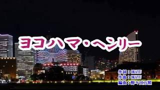『ヨコハマ・ヘンリー』 おかゆ カラオケ 2019年(令和元年)5月1日発売