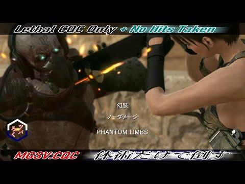 MGSV:CQC [Total Skulls]幻肢 ~体術だけで倒す[無傷]~ メタルギアソリッド5