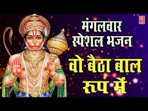 वो-बैठा-बाल-रूप-में-|-wo-betha-bal-roop-me-|-new-hanuman-bhajan-2019-|-rathore-bhakti