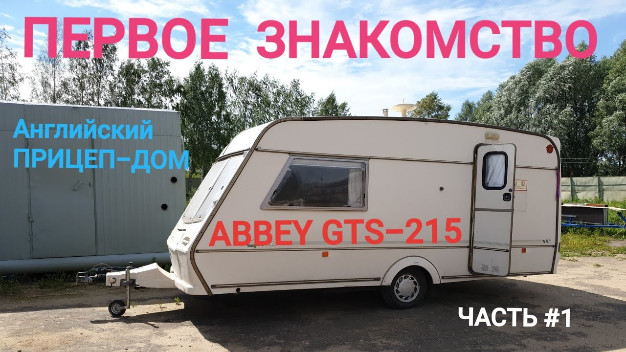 ABBEY GTS-215! Первое знакомство с английским домом на колёсах . ЧАСТЬ #1