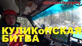 Куликовская битва 2019. Открытый Кубок Поволжских Регионов.