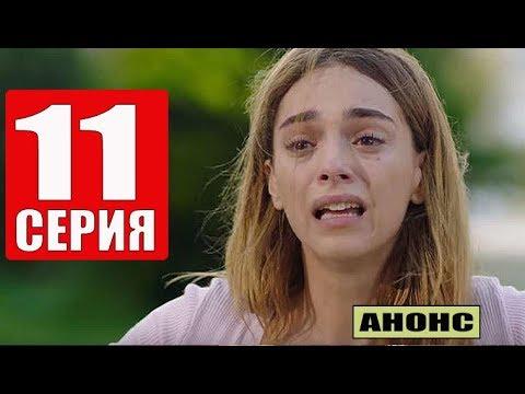 ЖЕСТОКИЙ СТАМБУЛ 11 СЕРИЯ (ZALIM ISTANBUL) На русском описание и Дата выхода