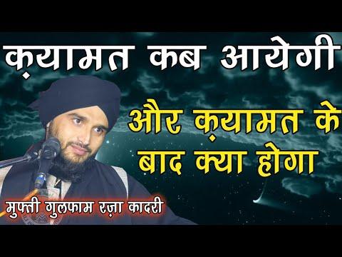 Qayamat Ke Baad Kya Hoga | Mufti Gulfam Raza Qadri