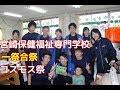 【元祖マー坊チャンネルNo358】宮崎保健福祉専門学校 コスモス祭