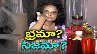 బిగ్ బాస్ షోను తలపిస్తున్న యదార్థ ఘటన - Watch Exclusive