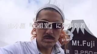 人生四回目の富士登山(前編) 南谷真鈴 検索動画 17