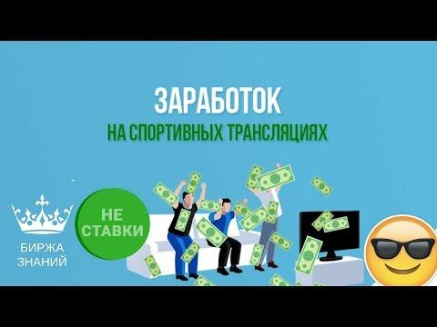 Заработок на спортивных трансляциях от 15 000 рублей в неделюиз YouTube · Длительность: 5 мин51 с