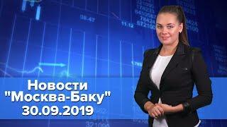 Смотреть видео МИД Украины запретил своим гражданам въезд в оккупированный Карабах. Новости Москва-Баку 30 сентября онлайн