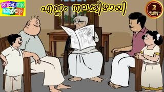Bobanum Moliyum Comedy - Ennam Thalakeezhaayi