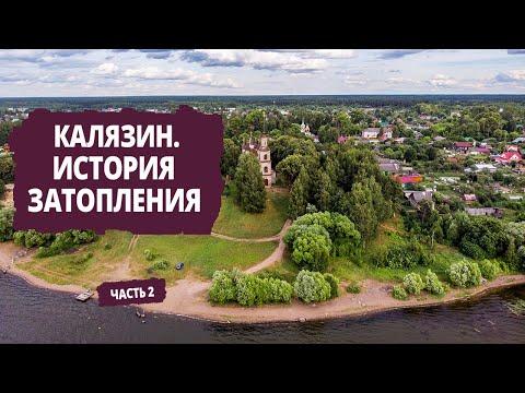 Затопленный Калязин и разрушенный монастырь: необходимость или случайность?