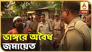 Police removes illegal gathering outside booth at Bhangar | ABP Ananda