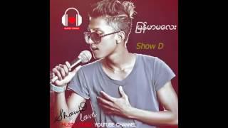Myanmar Ma Lay ျမန္မာမေလး   Show D Myanmar New Song 2016