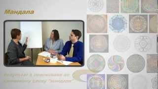 25_Что такое Мандала и почему она работает?(Сайт автора http://jeva.mozello.lv/blog/. Видеокурс по психологии цвета и формы. Достижение цели с помощью личной Мандал..., 2013-01-24T01:20:19.000Z)
