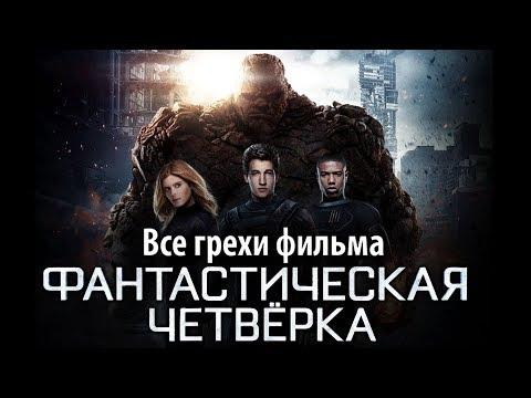 """Все грехи фильма """"Фантастическая четверка"""""""