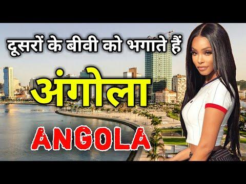 अंगोला के इस वीडियो को एक बार जरूर देखें // Amazing Facts about Angola in Hindi