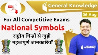 12:00 AM - GK by Sandeep Sir | National Symbols