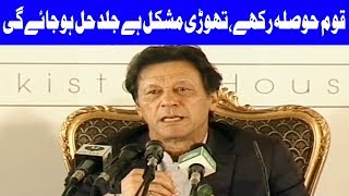 Nation Needs To Stay Patient,All Will Be Fine: PM Imran Khan | 10 October 2018 | Dunya News