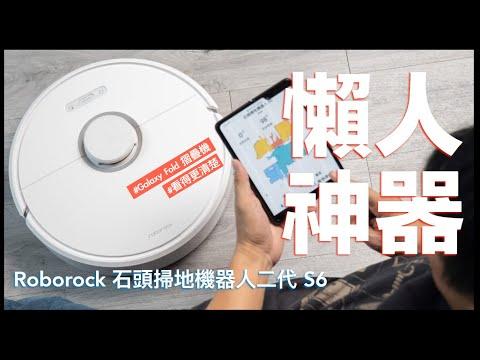 【比拼評測】石頭掃地機器人二代 S6 開箱心得實測 Ft.Samsung Galaxy Fold|Roborock 石頭科技、雙11優惠、對比小米米家掃地機器人 、米家App、掃地機器人推薦|科技狗