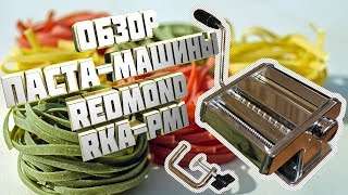 Redmond RKA-PM1 обзор паста-машинки -  Леха Кулинар  - для меня и для ПП