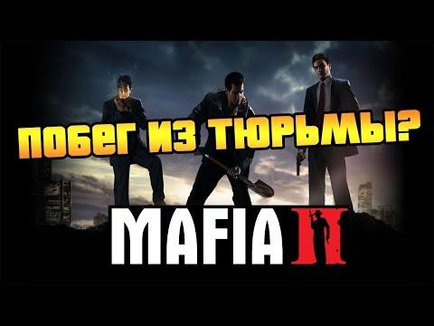 Mafia 2 - ПОБЕГ ИЗ ТЮРЬМЫ? [И ОБЗОР ОБСЕРВАТОРИИ]