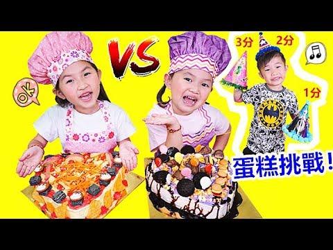 蛋糕挑戰!過家家遊戲 裝飾蛋糕比賽 親子互動 彩虹小马玩具開箱~ Cake Challenge!Fun For Kids~